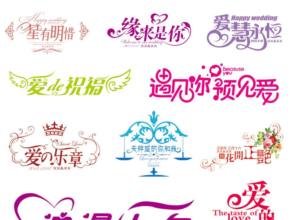 婚庆字体设计素材cdr模板下载图片