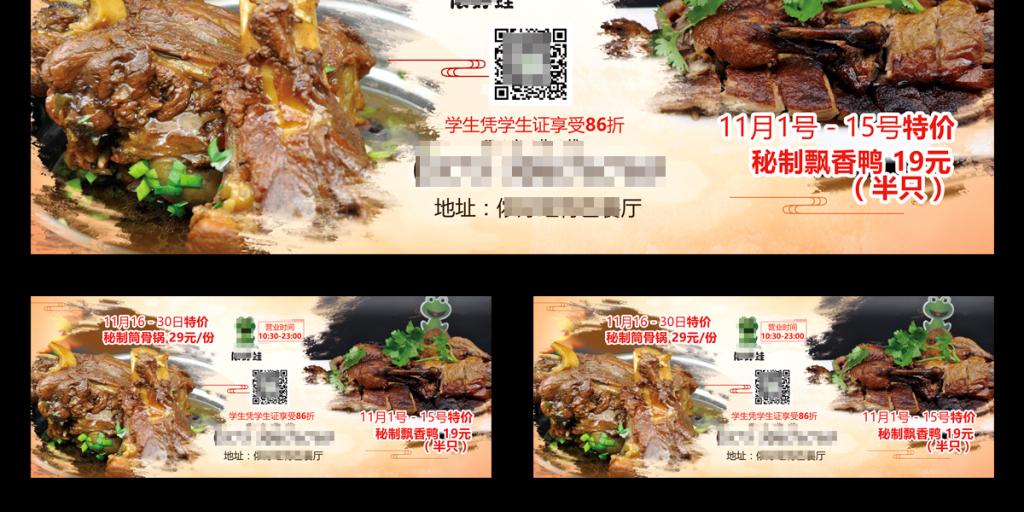 pop海报                                  美食节宣传海报饭店酒店