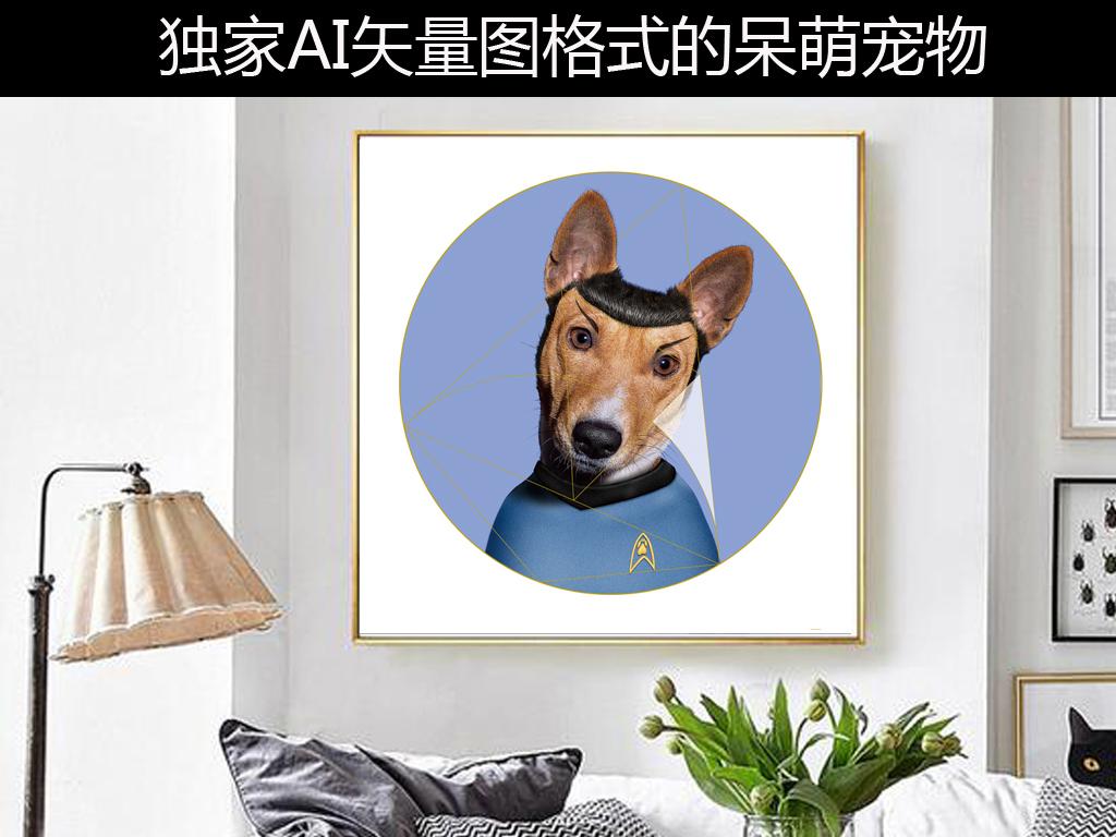 现代风几何图案拼接动物狗狗装饰画