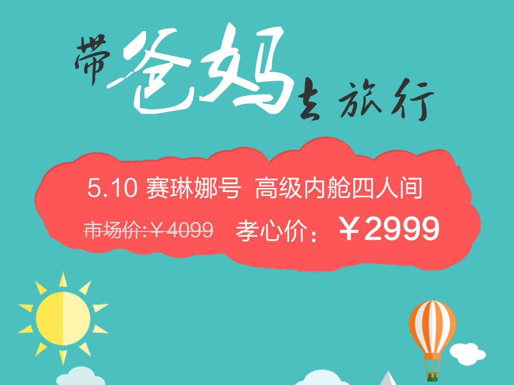 h5创意旅游页面设计绿色卡通易企秀模板
