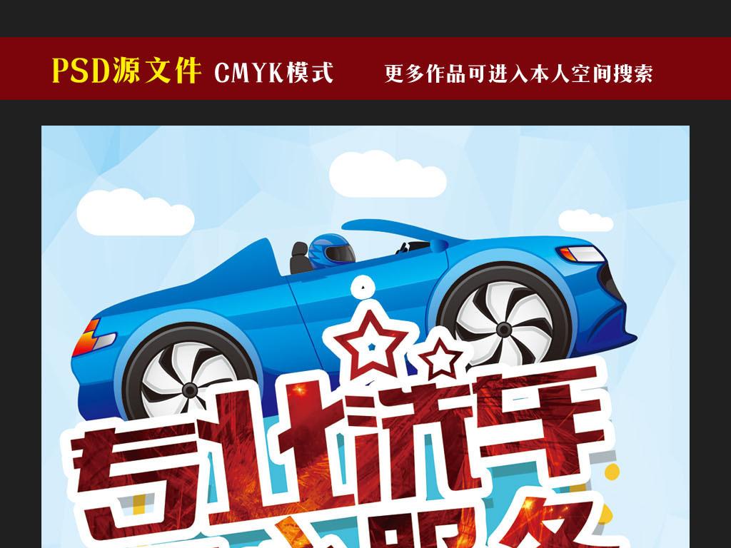 专业洗车用心服务海报模板设计