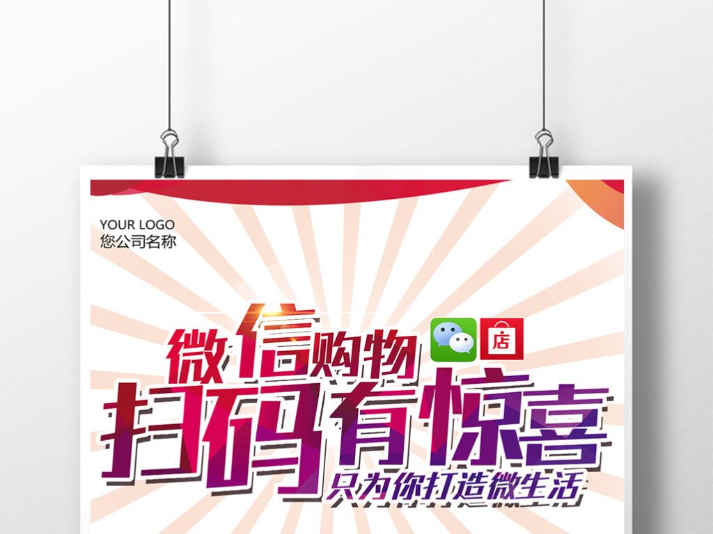 平面|广告设计 海报设计 pop海报 > 微信扫码有惊喜海报  版权图片 设图片