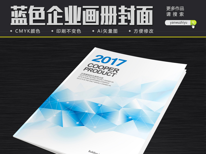 通用蓝色科技企业画册封面设计