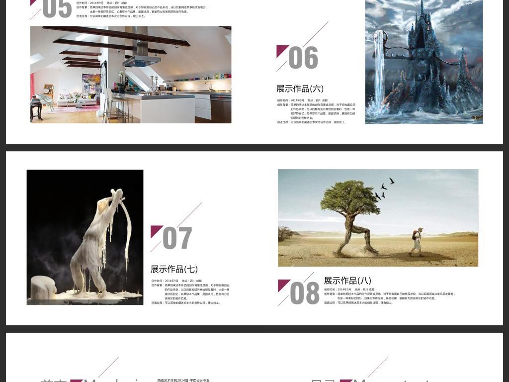 排版产品设计师创意面试创意书作品psd3d园林空间房产房屋中国风大师图片