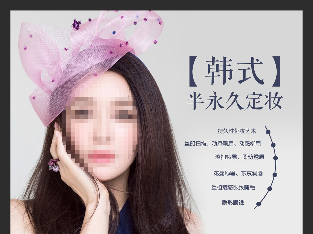 韩式眉眼唇纹绣价目表图片设计素材 高清psd模板下载 35.15MB 美容图片
