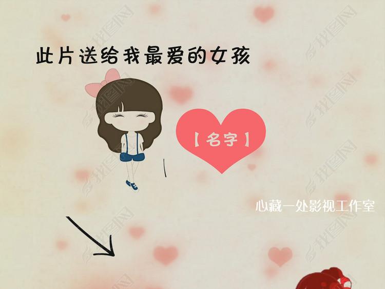 浪漫情人节卡通表白女生生日会声会影模板