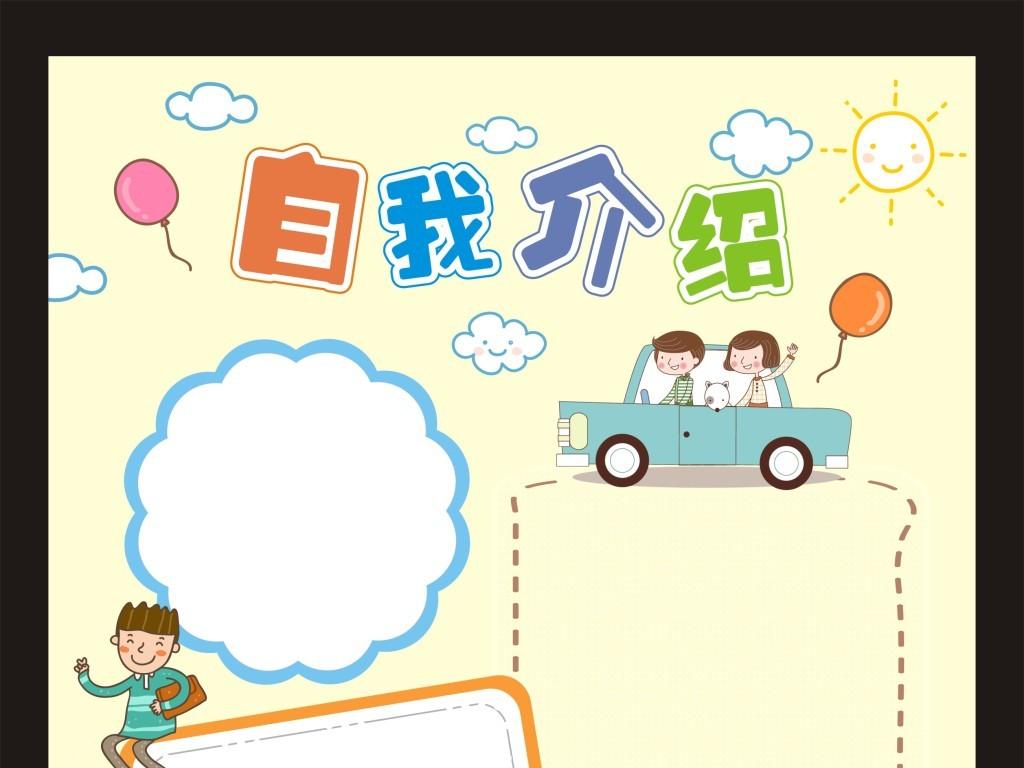 作品模板源文件可以编辑替换,设计作品简介: 学生儿童竞选自我介绍图片