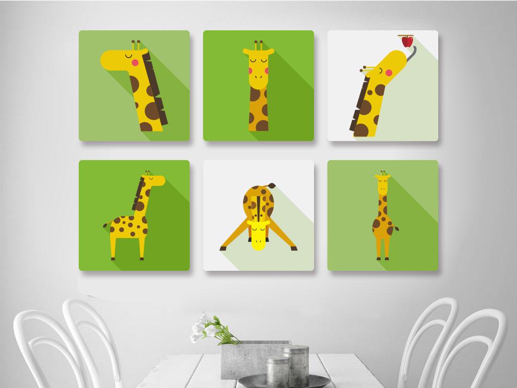 欧式卡通动物长颈鹿无框画装饰画图片