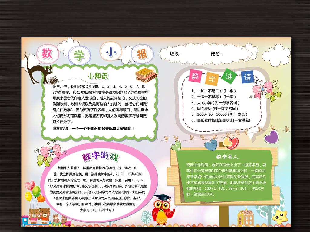 word电子小报模板数学小报数学家故事