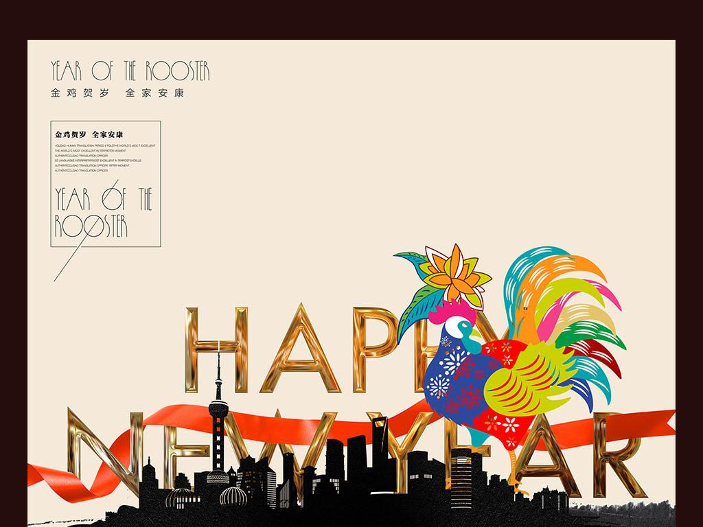 鸡年海报                                  2017新春新年迎新