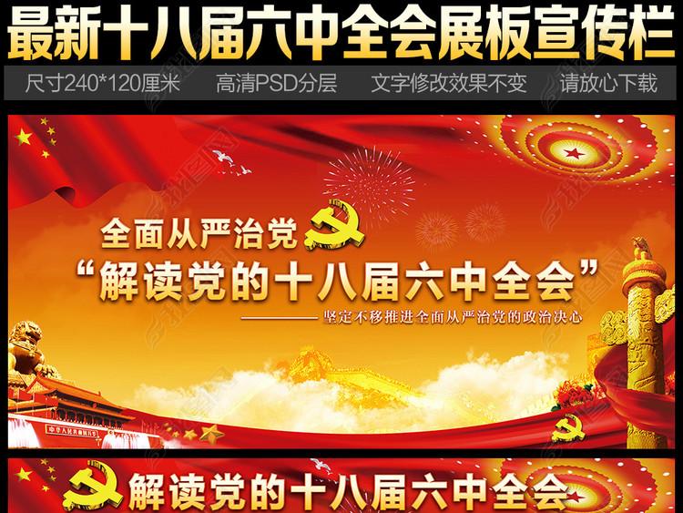 党政十八届六中全会展板教育宣传栏