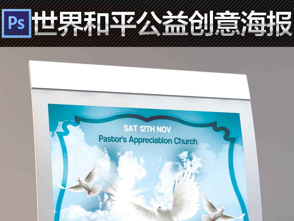 广告设计 海报设计 国外创意海报 > 梦幻唯美田园白鸽世界和平公益图片
