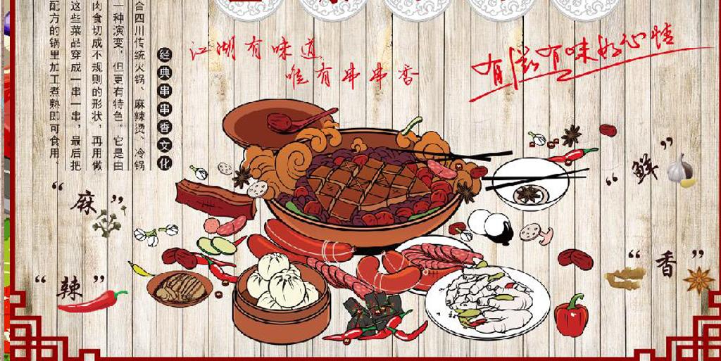 川菜墙画手绘设计