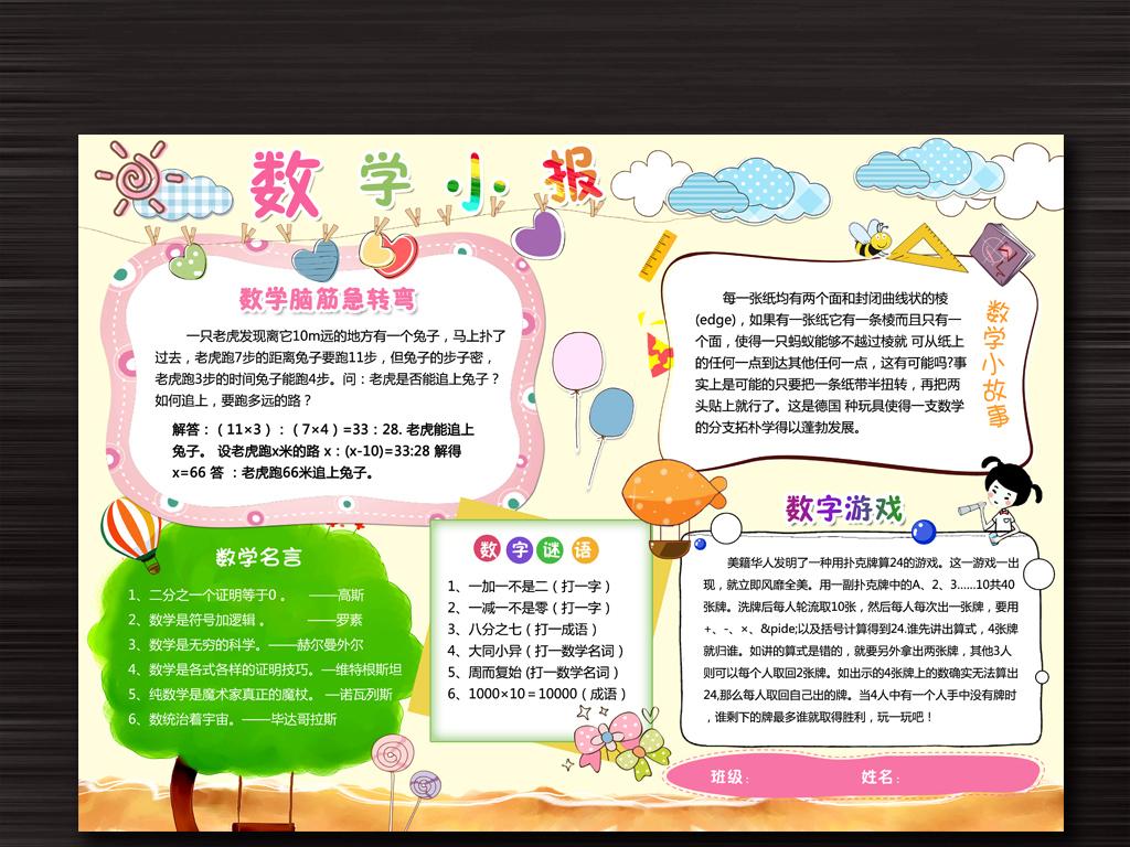 word数学小报电子小报模板完整版图片