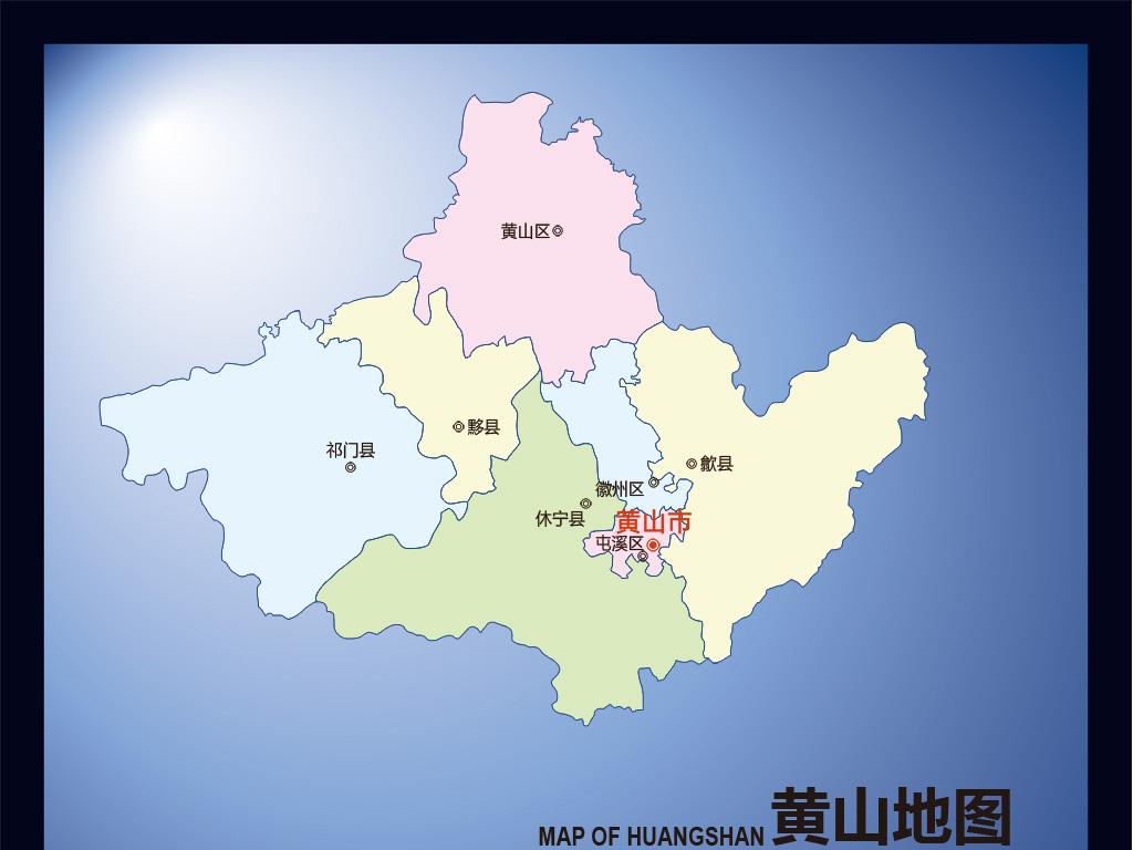 黄山地图(含矢量图)(图片编号:15783136)_安徽地图_我