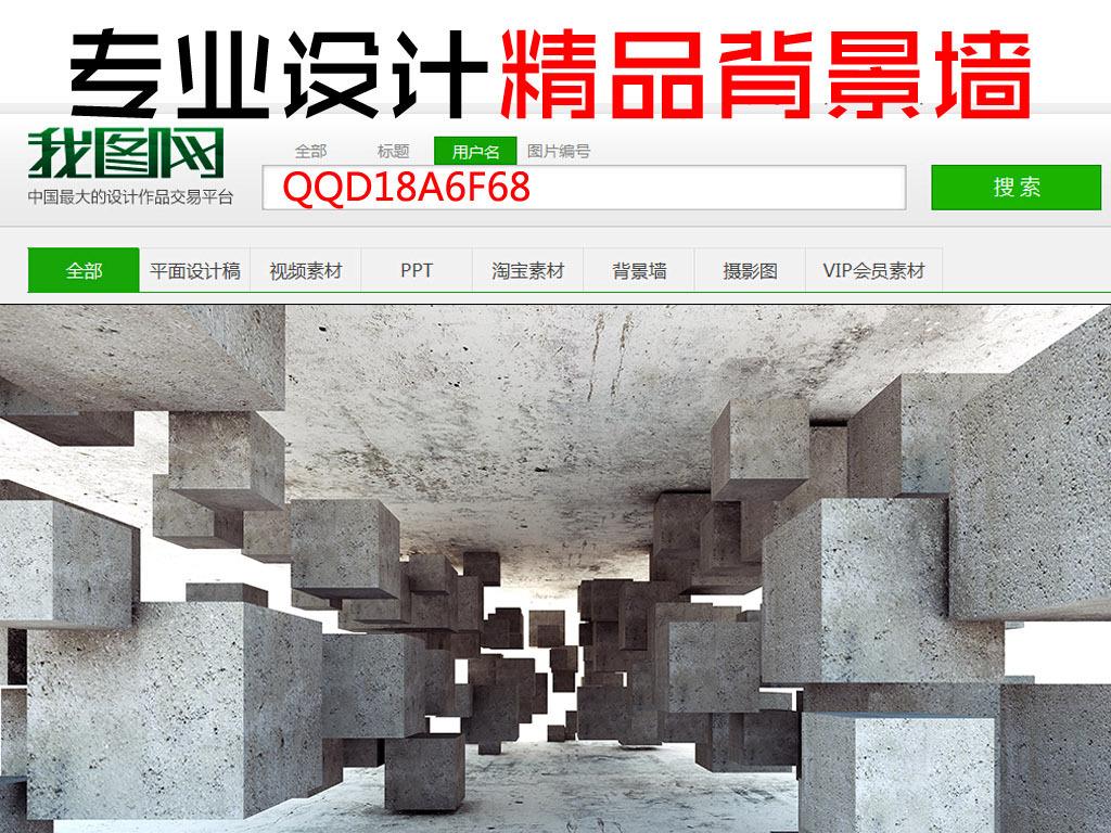 3d立体复古工业风水泥背景墙素材下载,作品模板源文件可以编辑替换