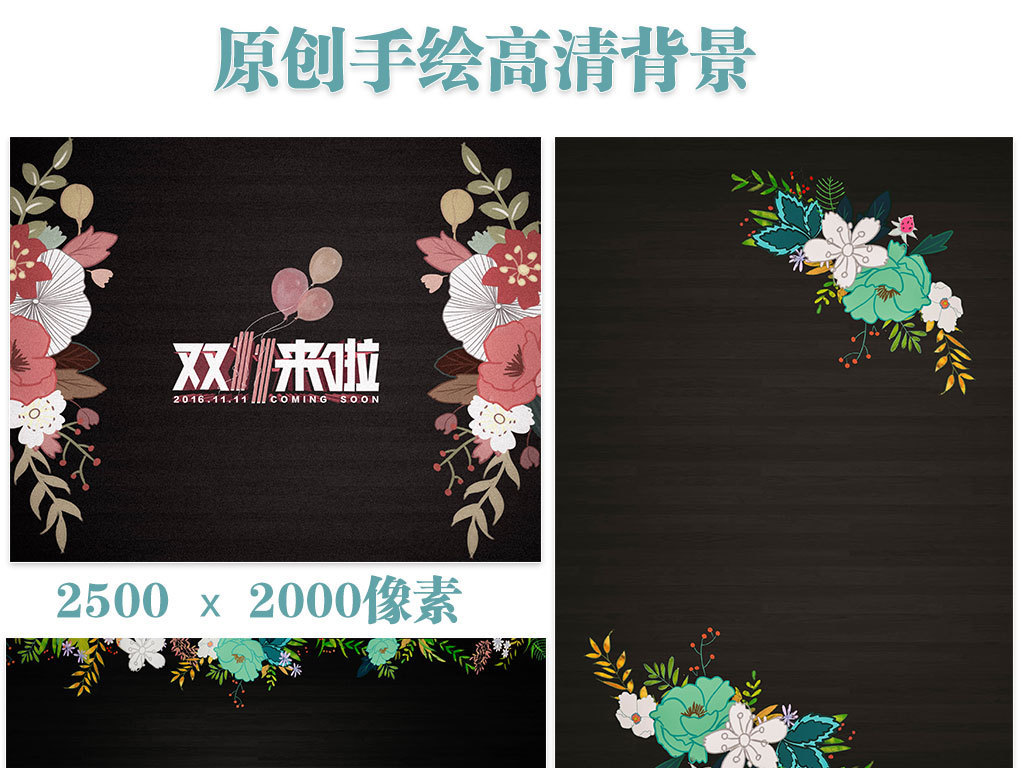 黑色背景手绘花卉小清新背景图案高清手绘(图片编号:)