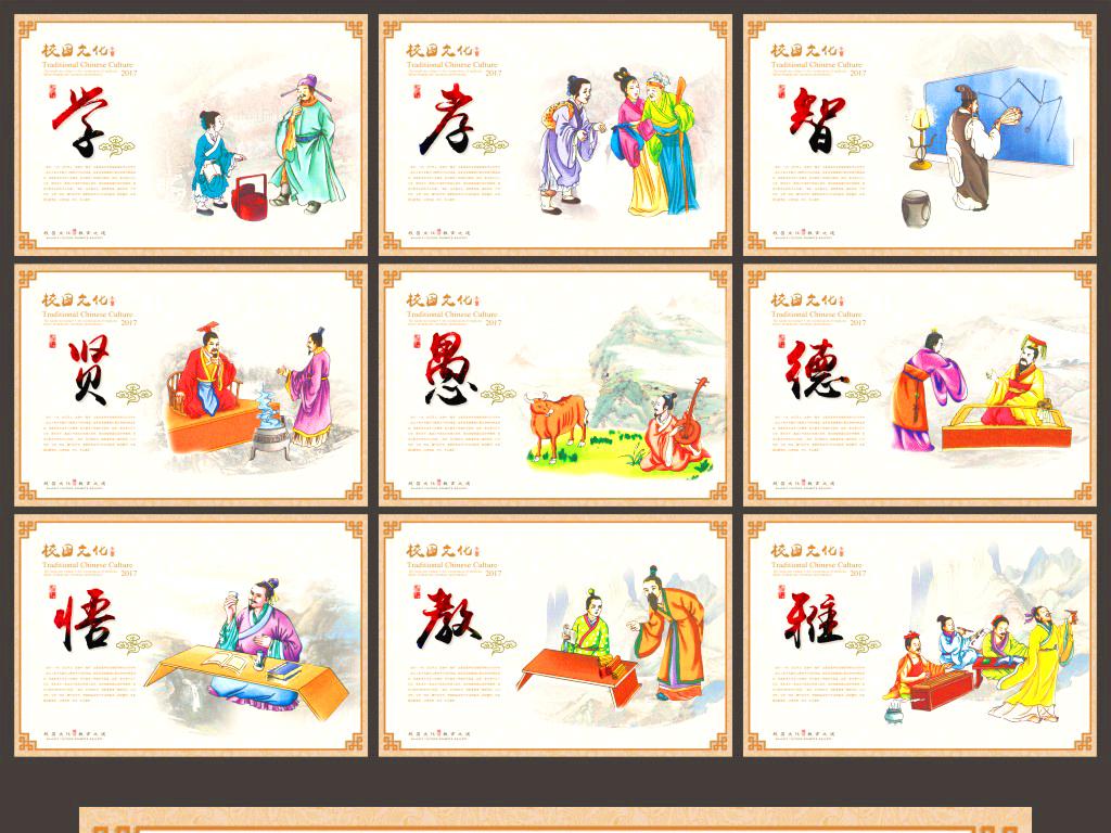 传统文化国学校园文化展板设计