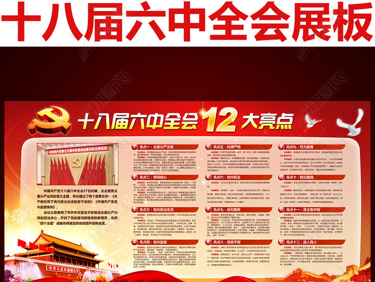 十八届六中全会展板宣传栏版报模板PSD