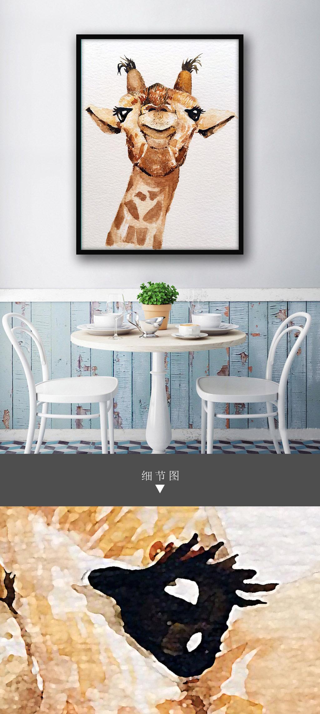 长颈鹿的头动物手绘水彩现代室内客厅.