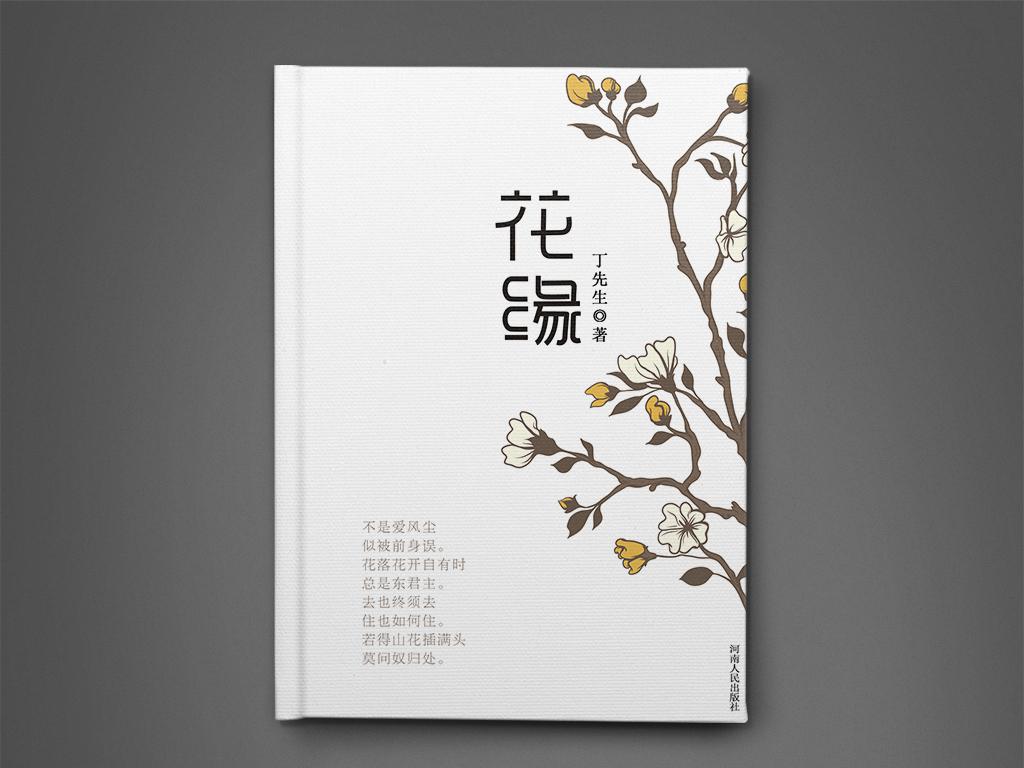 文诗歌清新书籍封面设计