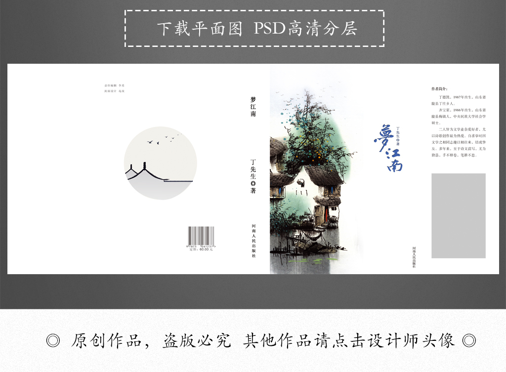 封面设计诗歌书籍封面散文书籍封面中国风书籍封面古典手绘书籍封面