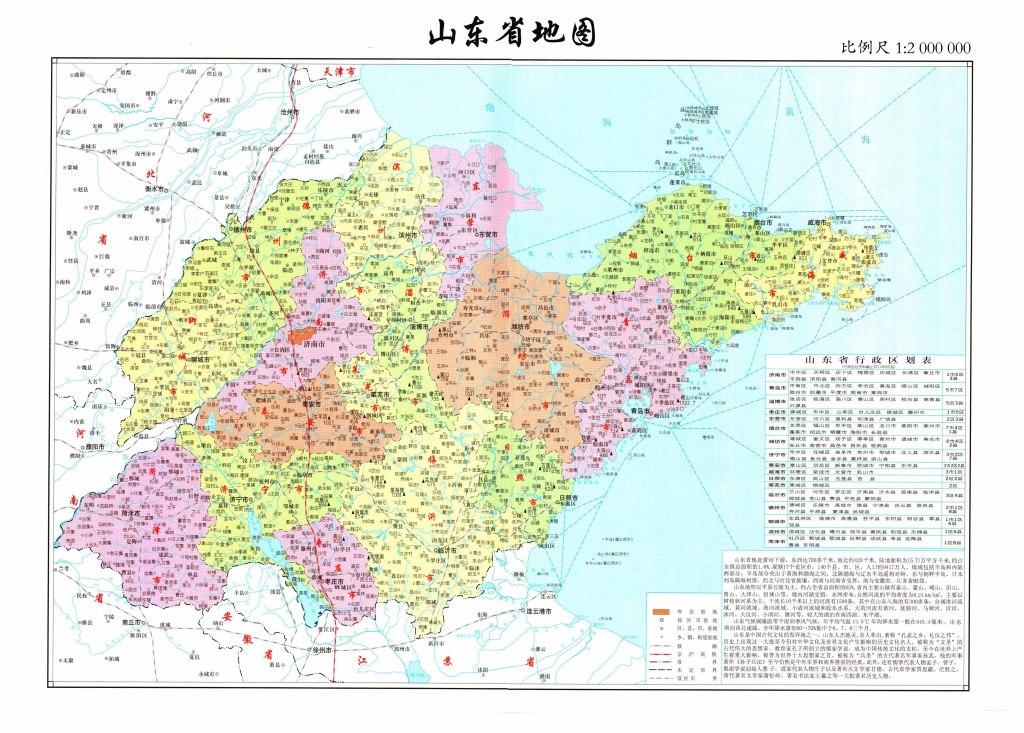 山东省地图高清实用大图