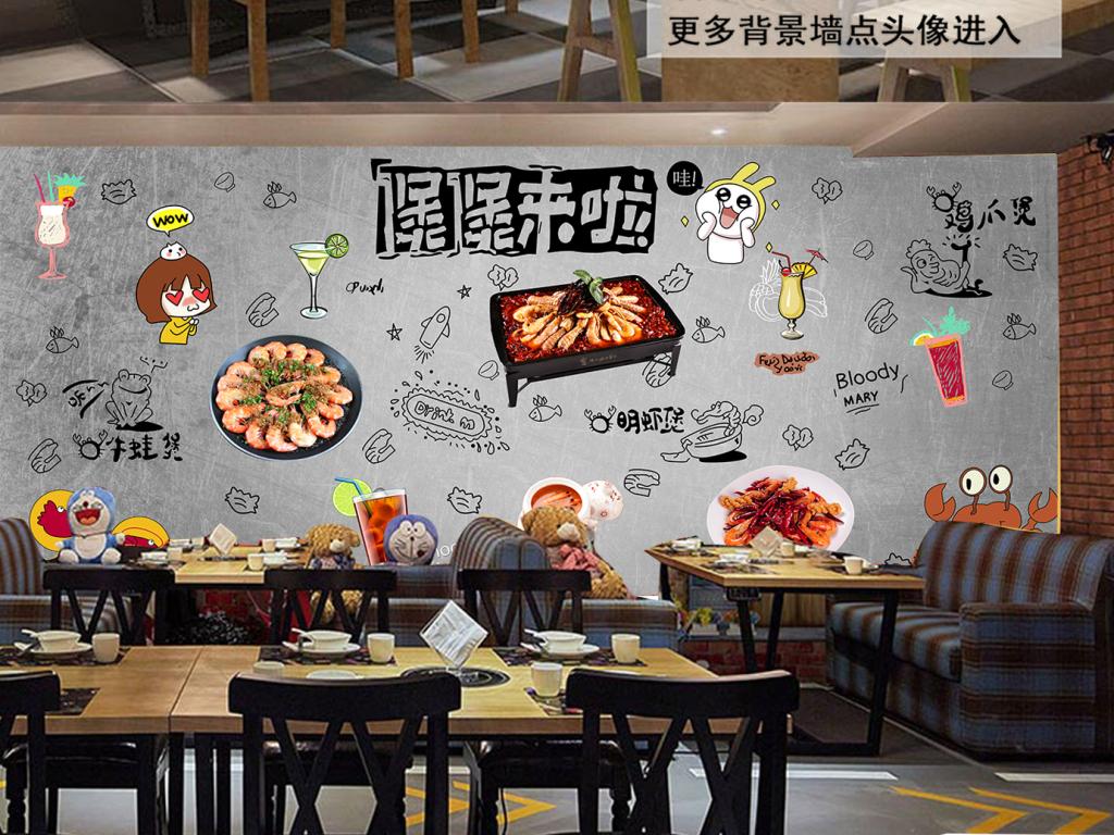 psd)肉蟹煲背景墙馋胖电视背景墙装修