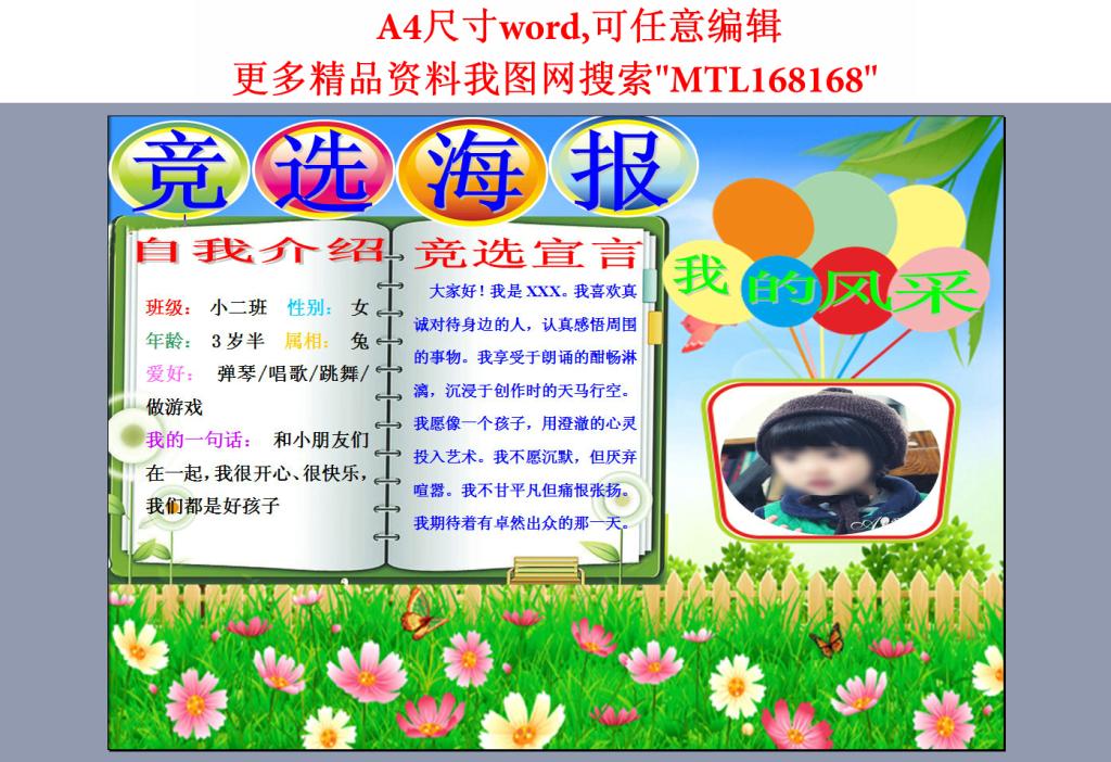 word小学生自我介绍竞选小报海报模板1
