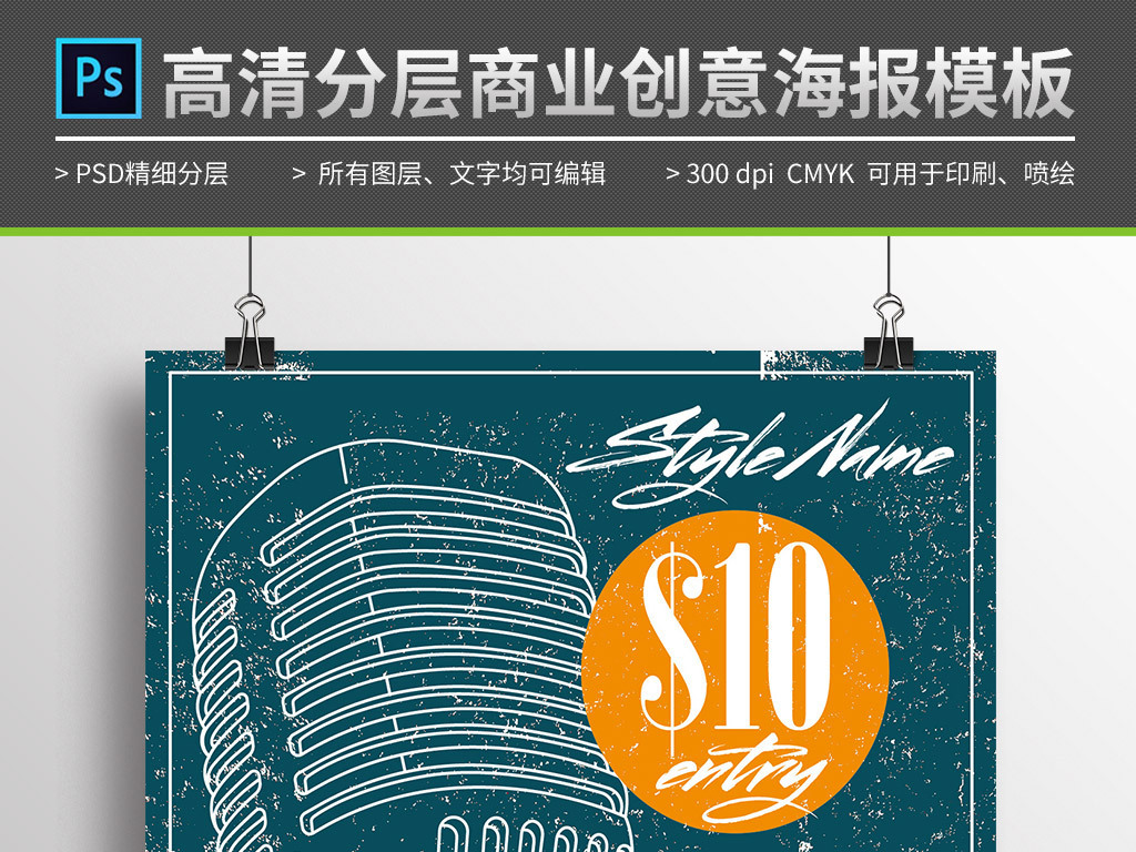 手绘线条唱歌比赛创意海报psd模板