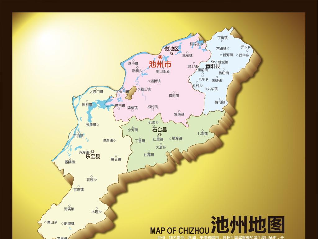 池州地图(含矢量图)(图片编号:15787440)_安徽地图_我