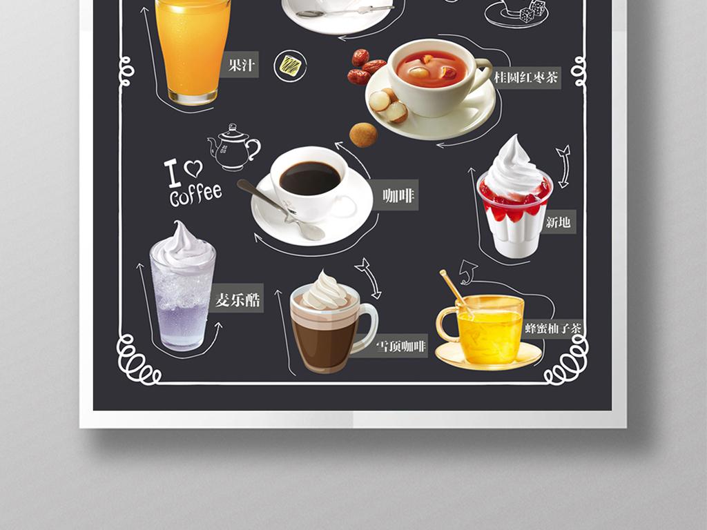 甜品店宣传海报手绘