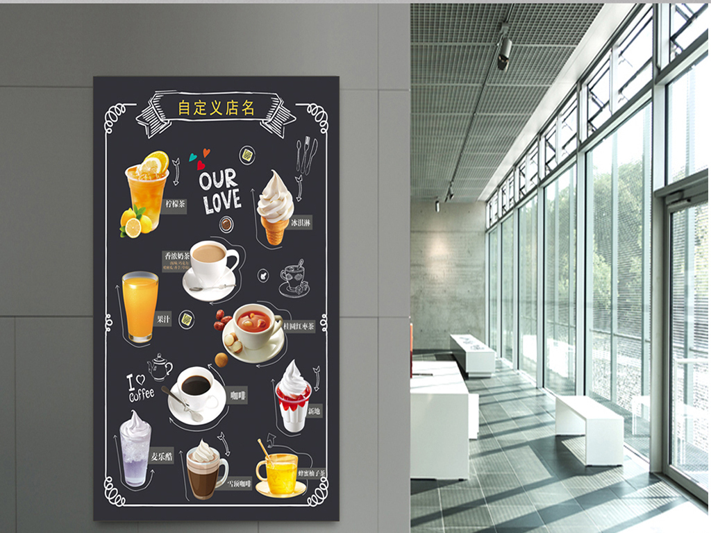 手绘黑板奶茶店甜品店海报装饰画