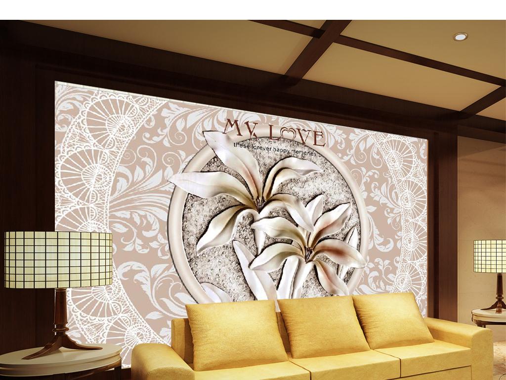 花纹欧式花纹mylove电视背景墙浮雕百合花背景电视