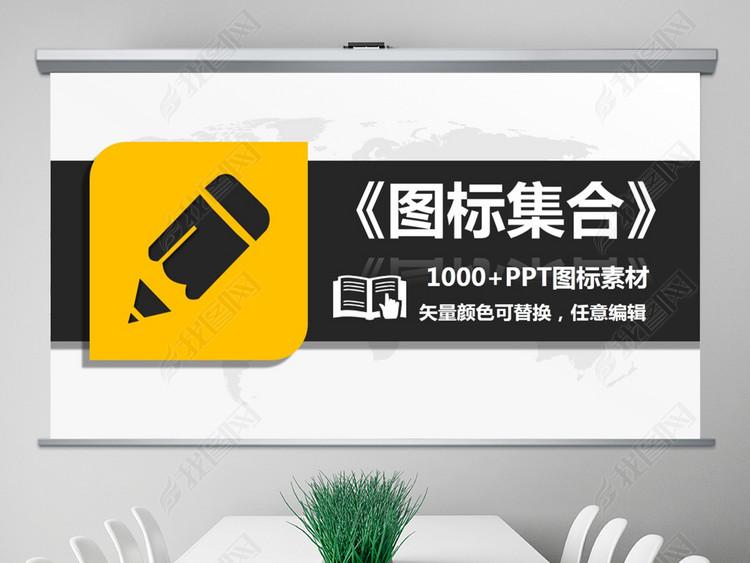 ppt商务办公互联网医疗人物小图标合集