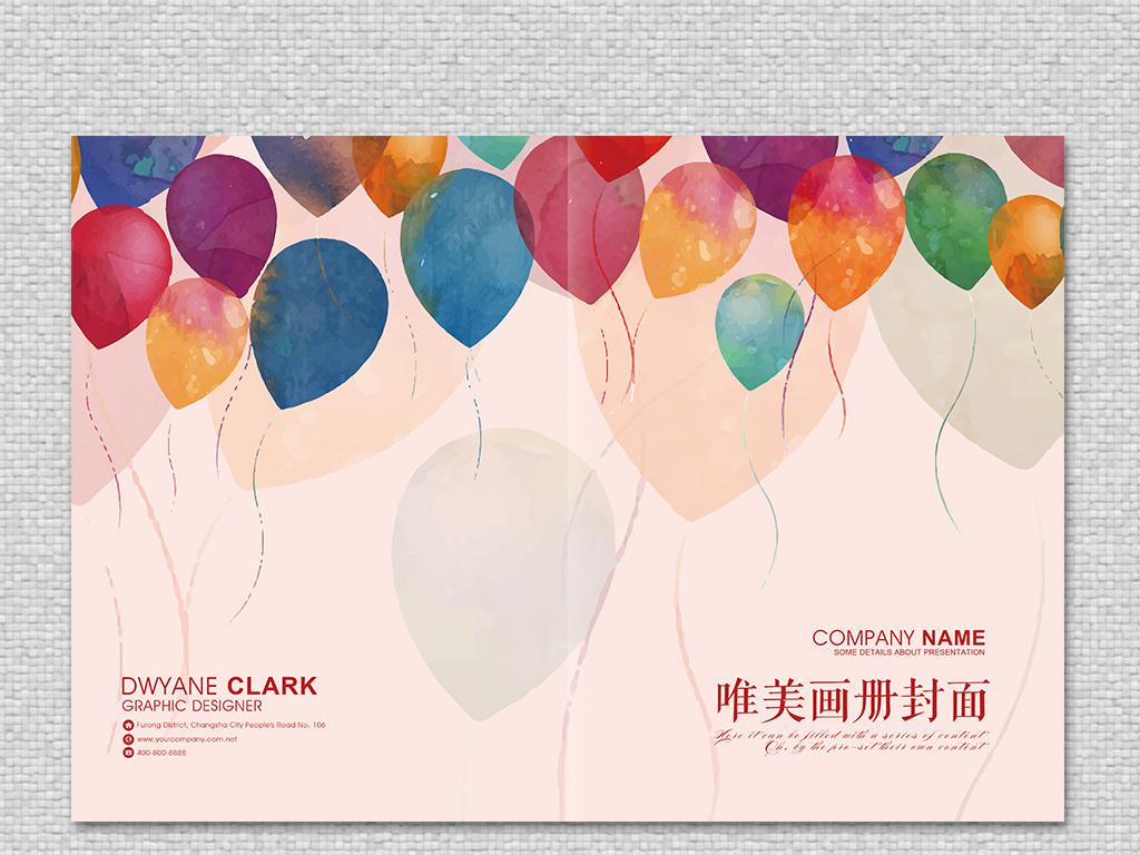 唯美水彩气球儿童卡通书籍封面