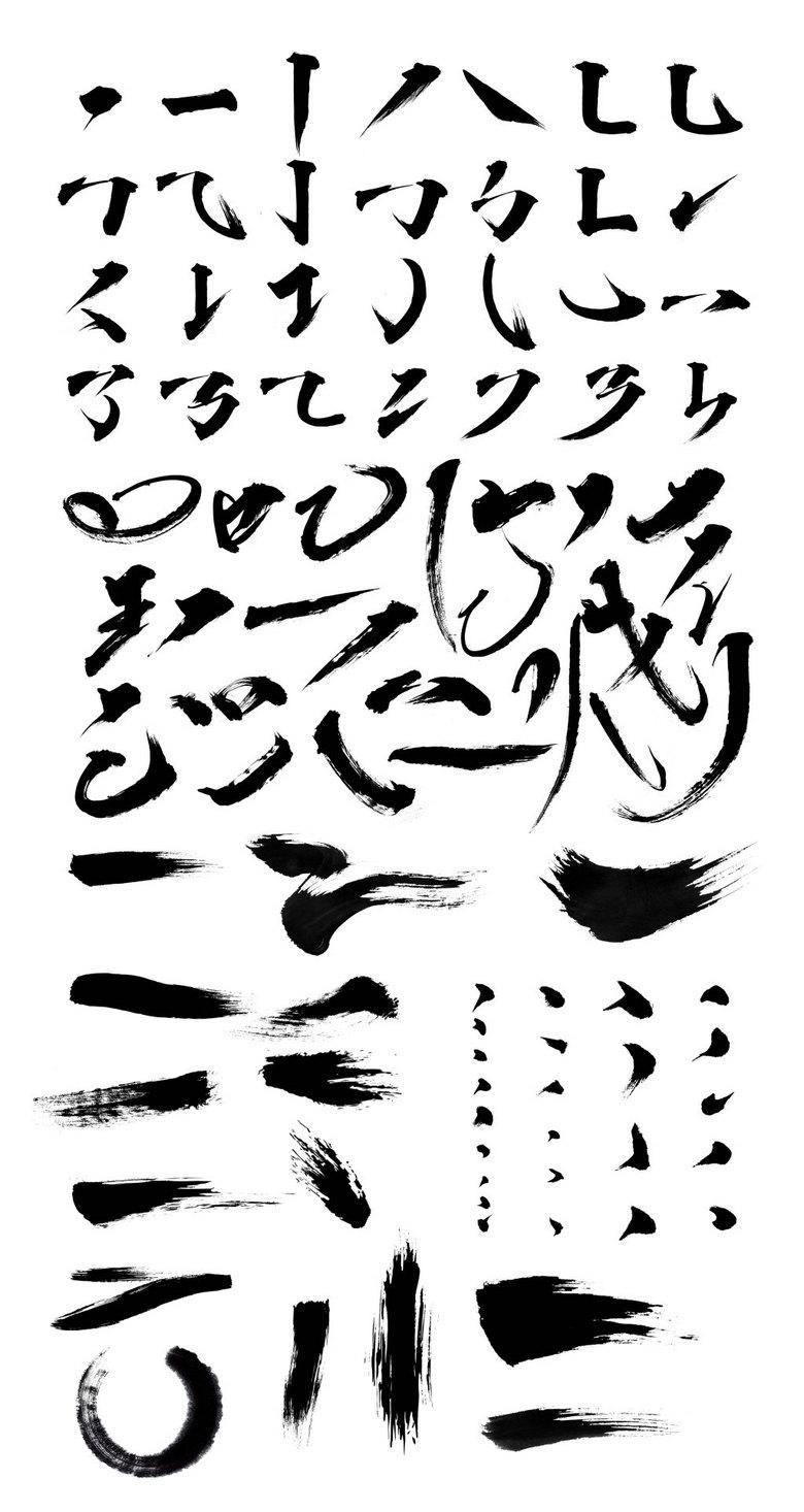 字设计笔触毛笔字笔画