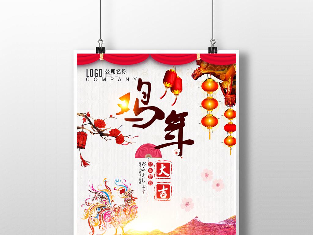 2017鸡年新春元旦新年海报psd
