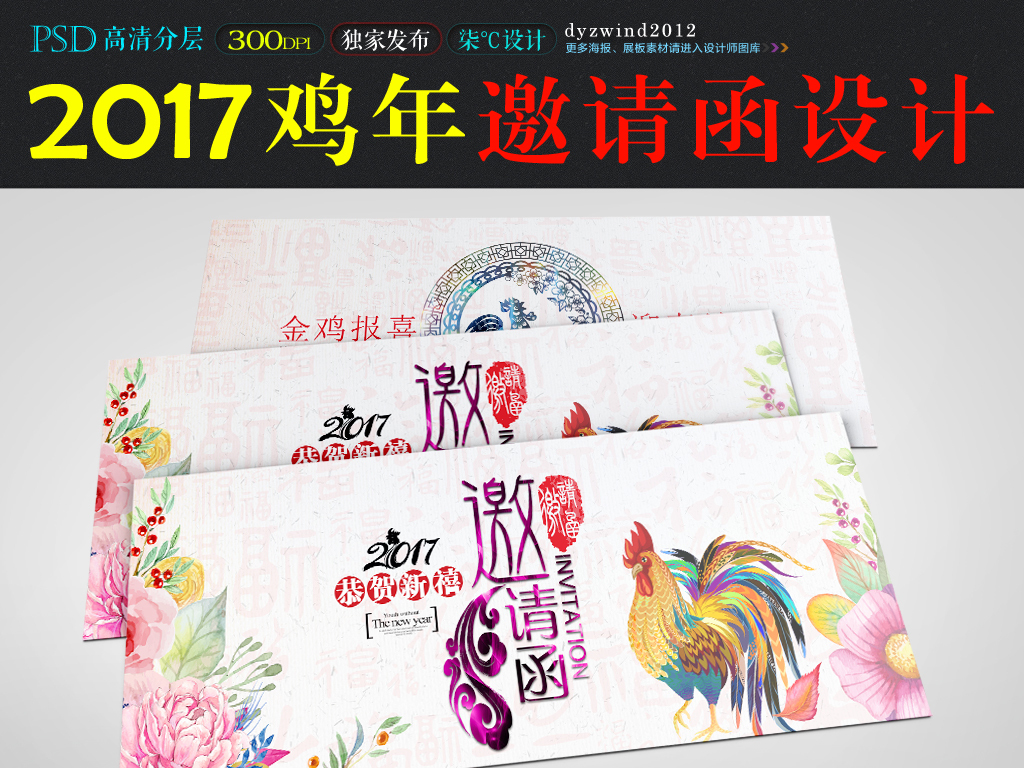 年设计模板 2017年电子贺卡