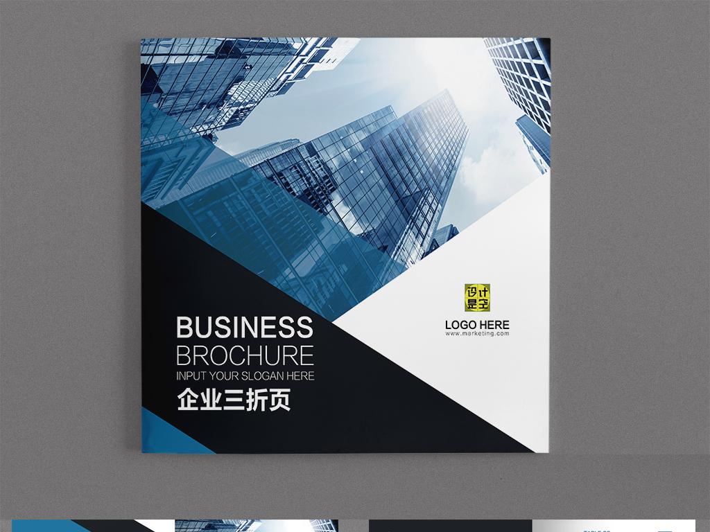 画册设计 企业画册(整套) > 2017蓝色创意简约企业画册宣传册图片