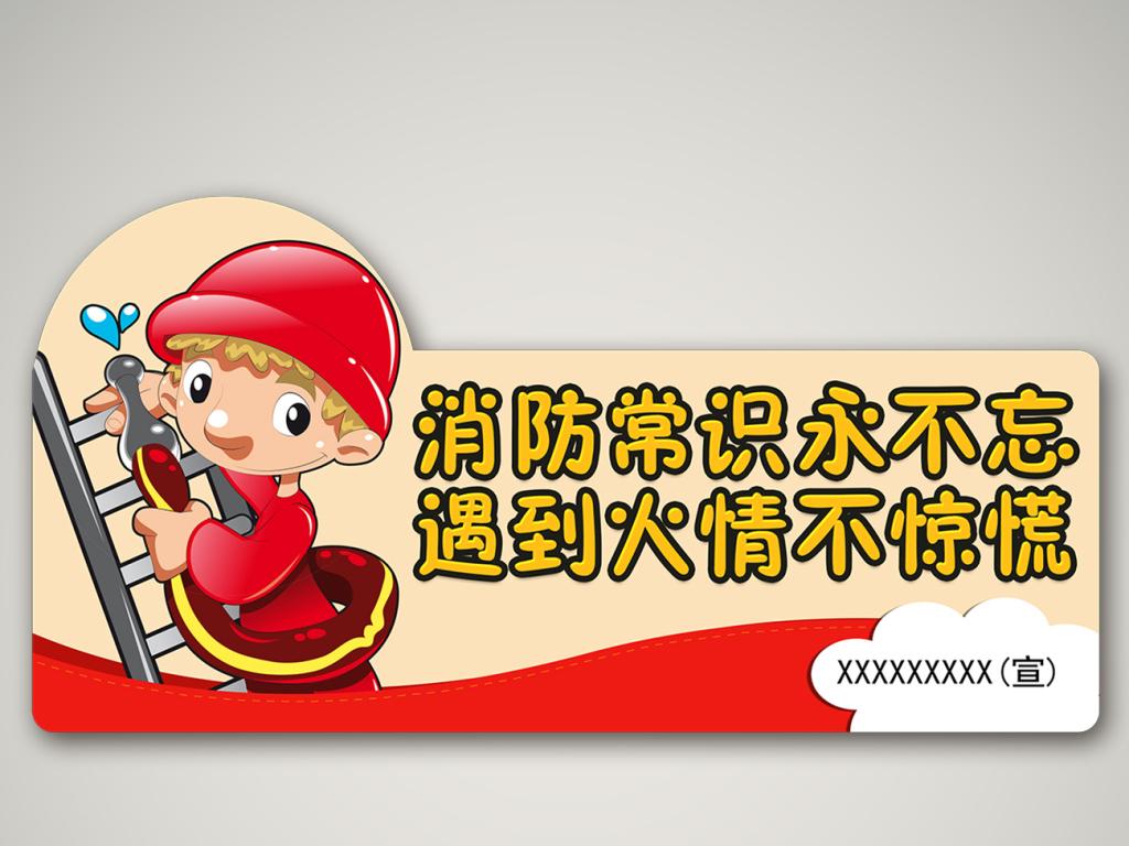 卡通消防员消防常识标语