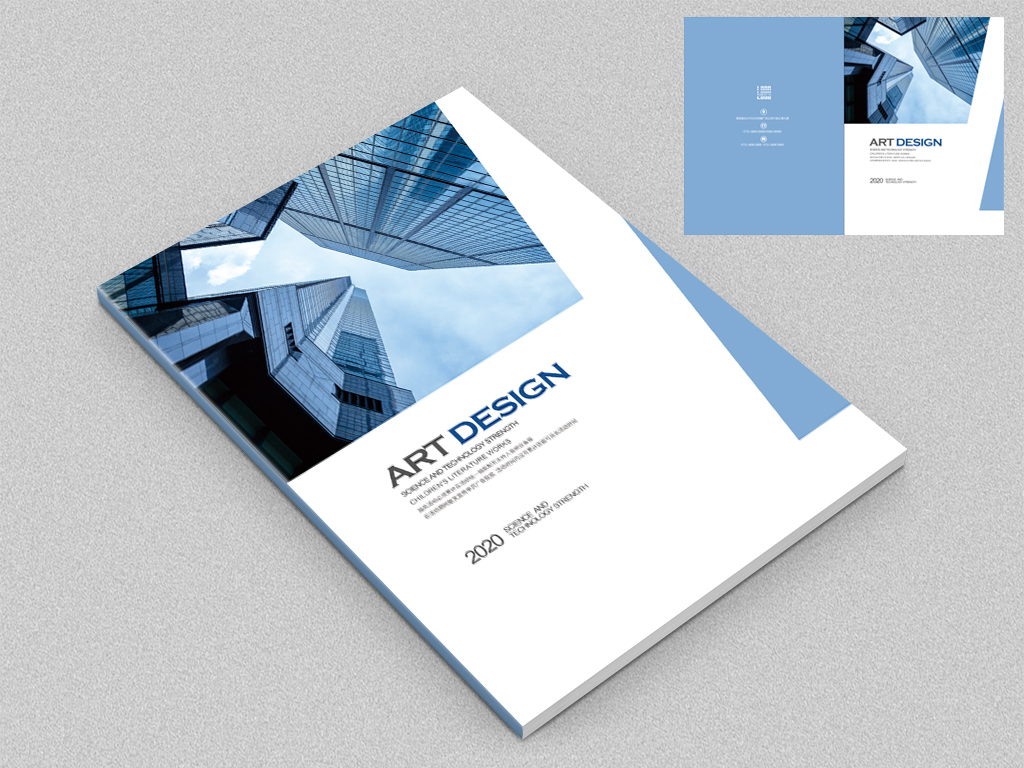 蓝色现代简约企业宣传册封面设计
