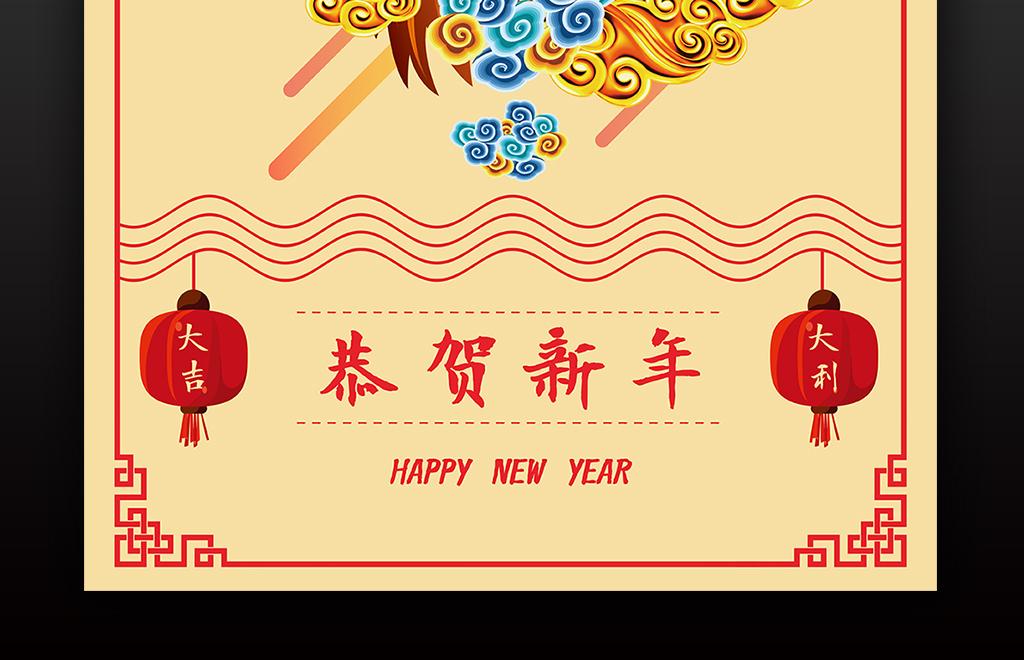 2017鸡年海报展板新年快乐