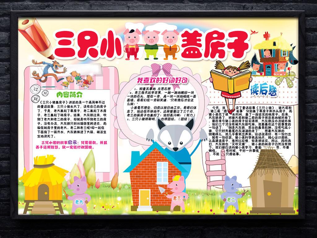 三只小猪盖房子亲子读书学习阅读手抄报小报图片