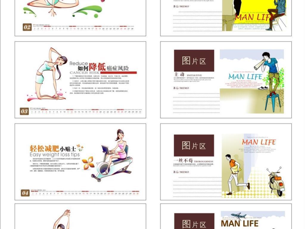 主题模板系列版式2017台历女性瑜伽图片