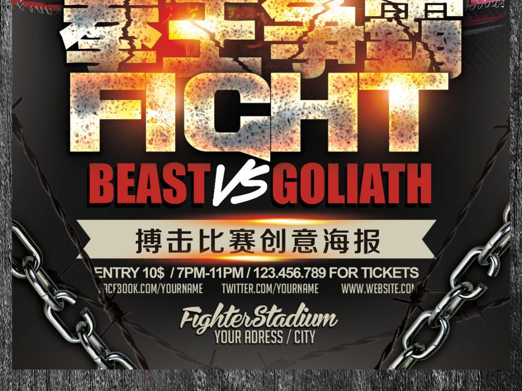 散打世界杯搏击擂台3d游戏拳击海报海报版式设计文字排版拳王争霸比赛