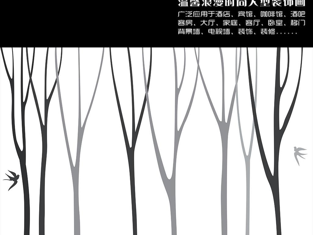矢量简约手绘燕子抽象树木背景墙装饰画