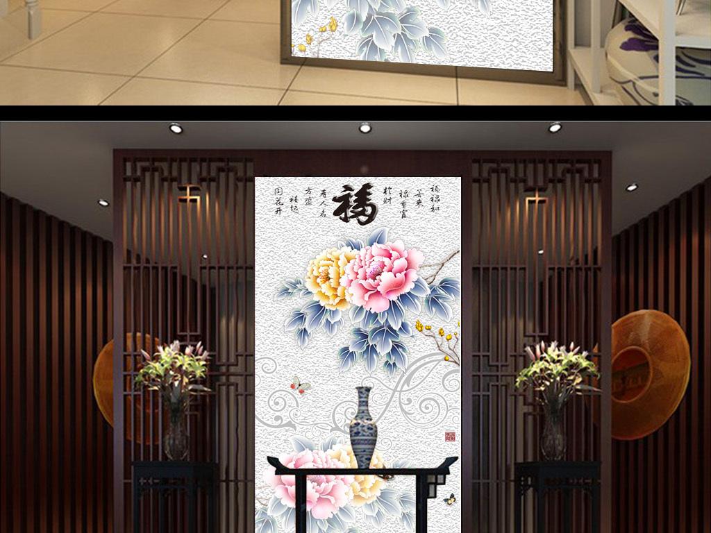 福字牡丹花中式玄关背景墙图片