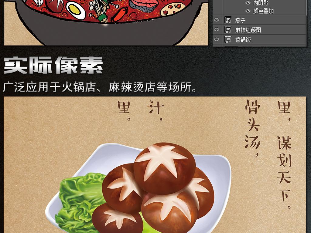 原创手绘麻辣烫火锅店餐饮背景墙