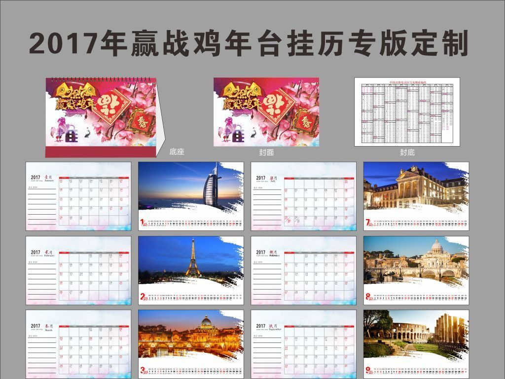 2017鸡年企业台历设计